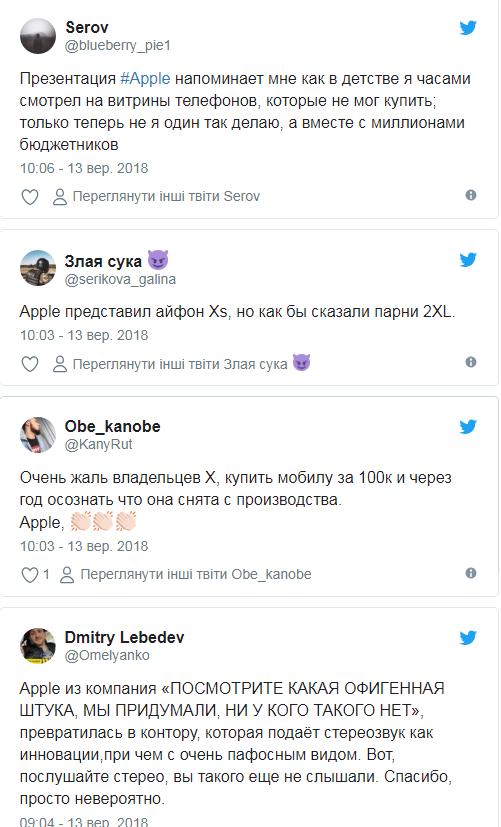 Презентация Apple 2018 - забавная реакция соцсетей (1)