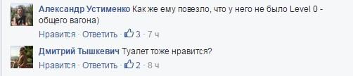 Як японець похвалив українські потяги: смішна розповідь журналіста (2)