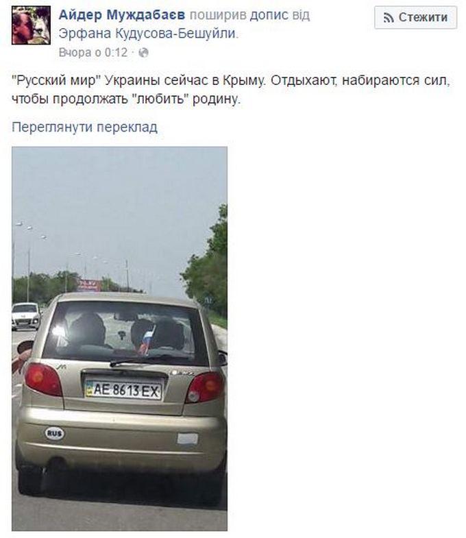Мережу підірвали фото українців, які їдуть до Криму (2)
