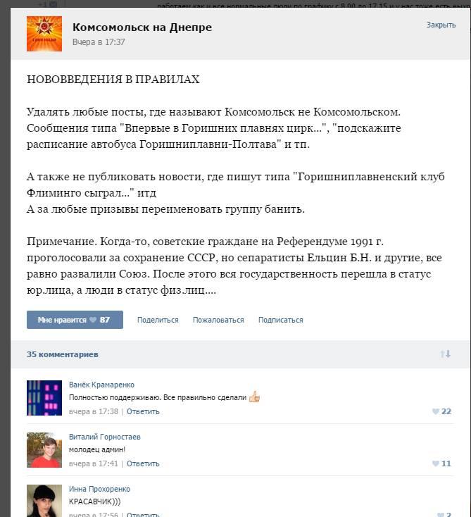 В українському місті-герої соцмереж знайшли розсадник сепаратизму (2)