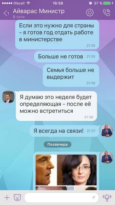 Пасишник ответил на переписку с Абромавичусом, которую обнародовал Лещенко (2)
