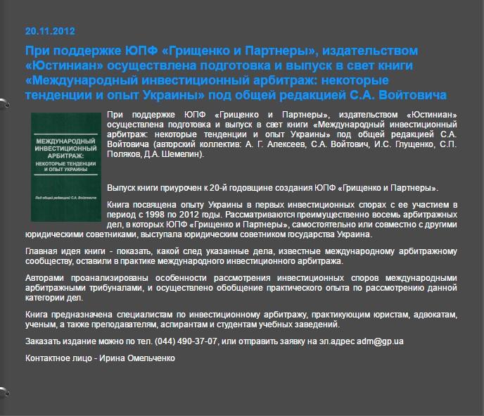 Книгу Савченко випустило видавництво, пов'язане з людьми Януковича: скандальні подробиці (1)