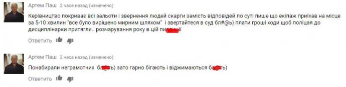 Поразился даже Москаль: появилось аудио с крепкими матами полицейского начальника (1)