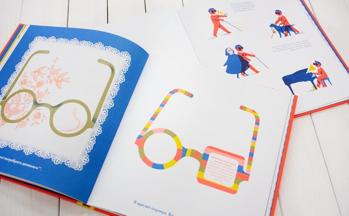 """""""Я так вижу"""": детская книга стала самой красивой книгой года в Украине (2)"""