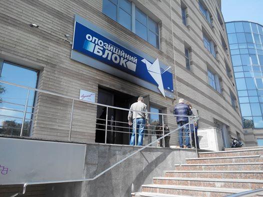 """В Днепре подожгли офис """"Оппозиционного блока"""": появились фото (1)"""