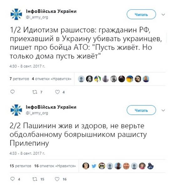 Бойовики ДНР запустили фейк про смерть воюючого в АТО російського актора (3)