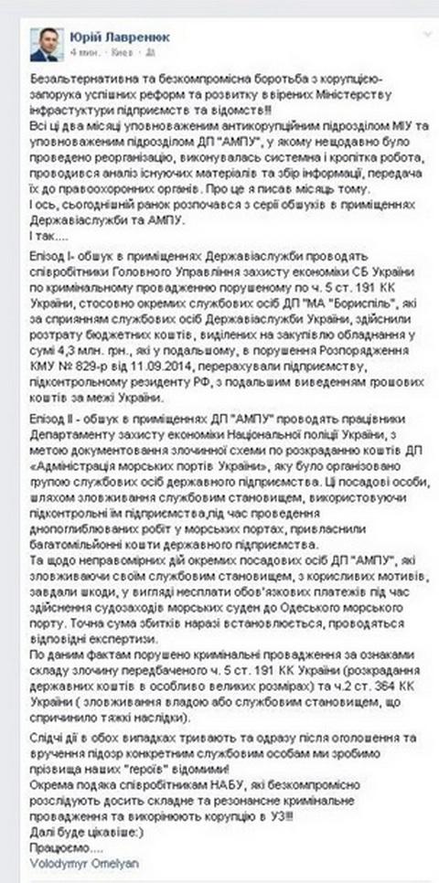 В двух ведомствах Украины СБУ ведет масштабные обыски (1)