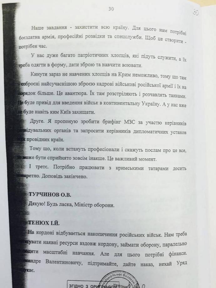 Громкая стенограмма СНБО времен аннексии Крыма: опубликован полный документ (27)