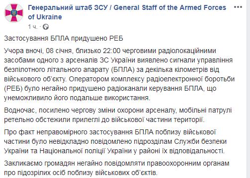 У одного из военных арсеналов Украины сбили беспилотник: первые подробности (1)