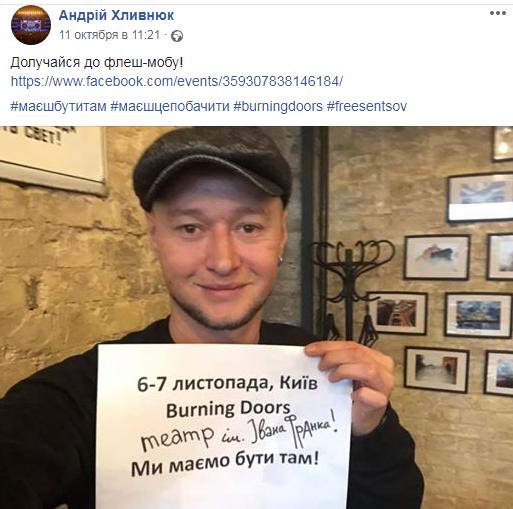 Свободу політв'язням: в Києві вперше покажуть нашумілий спектакль Burning Doors (1)