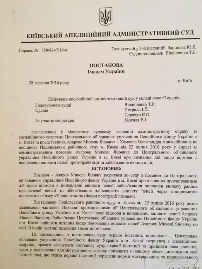 Суд виніс нове рішення щодо пенсіонера Азарова: з'явилися документи (1)