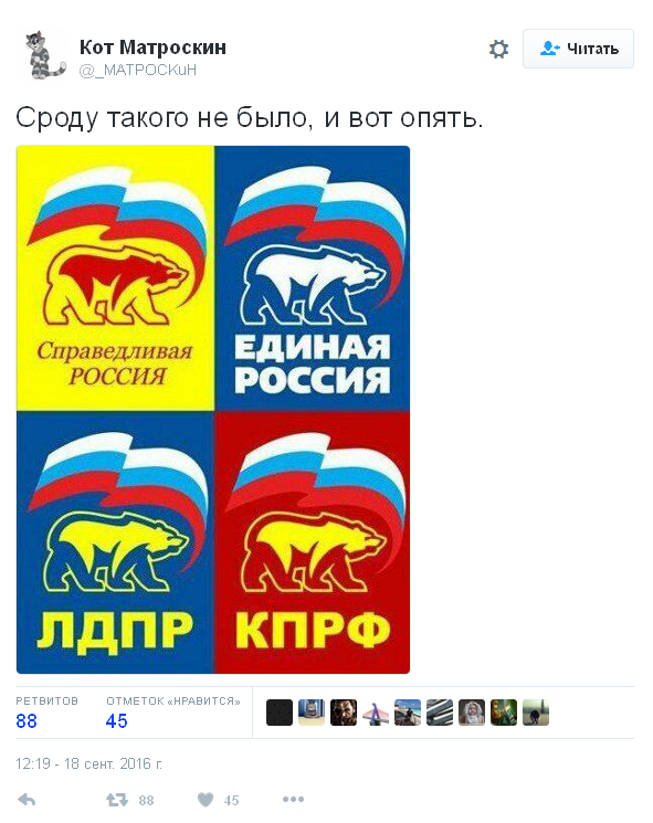 Ніколи такого не було, і знову: соцмережі киплять через результати виборів у Росії (1)