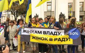 Жінкам владу: українки вимагають вирівняти ґендерний дисбаланс в парламенті