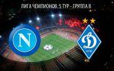 Наполи - Динамо - 0-0: хронология матча