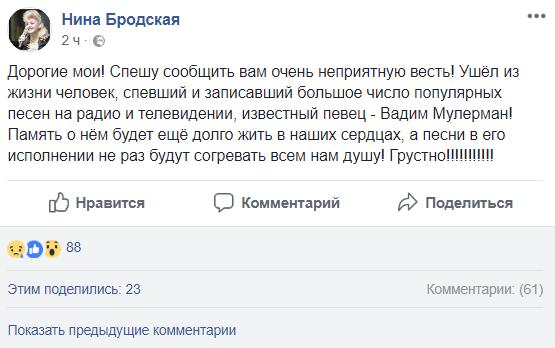 В США умер известный советский певец из Украины (1)