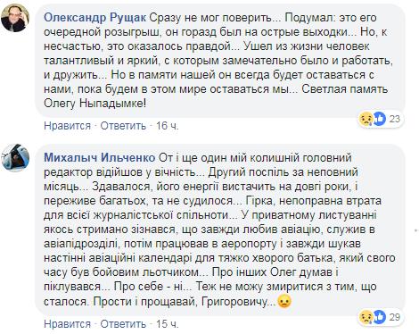 Умер известный украинский журналист (1)