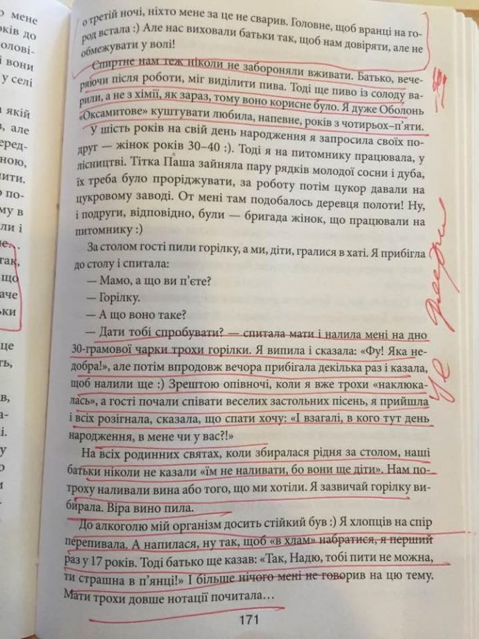 Уривок з книги Савченко підірвав соцмережі: опубліковані фото (1)