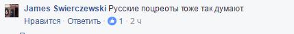 Савченко взорвала соцсети словами насчет евреев: появилось видео (6)