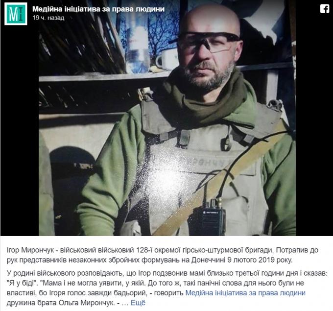 Пропавший на Донбассе украинский военный оказался в плену о боевиков: появились подробности (2)