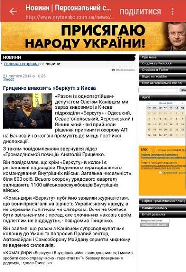 Участие Гриценко в вывозе крымского «Беркута» с Майдана нужно расследовать, - генерал армии Маломуж (1)
