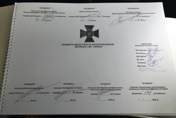 Порошенко дав добро на декомунізацію в армії: опубліковані фото (1)