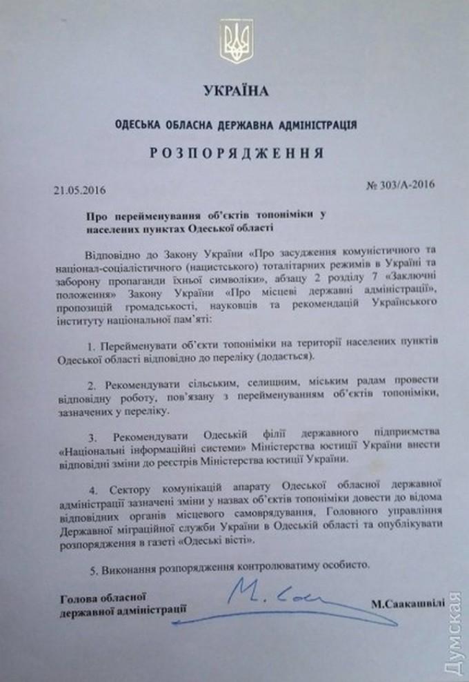 Саакашвілі наказав знести перший в світі пам'ятник Леніну (1)