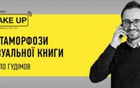 Павел Гудимов Метаморфозы визуальной книги - эксклюзивная трансляция на ONLINE.UA