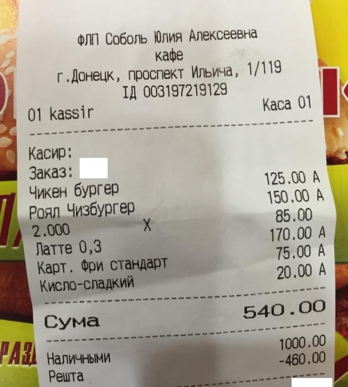 В окупованому Донецьку знайшли новий український слід: з'явилося фото (1)