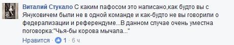 Добкін обурив соцмережі постом про Януковича (2)