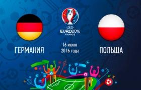 Німеччина - Польща: онлайн трансляція матчу другого туру Євро-2016
