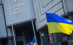 Судьба люстрации в Украине: стало известно о спорах в Конституционном суде