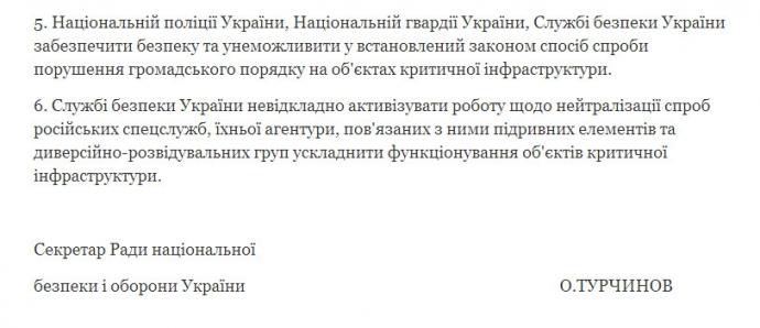 Порошенко прийняв важливе рішення у зв'язку з блокадою на Донбасі: з'явився документ (7)