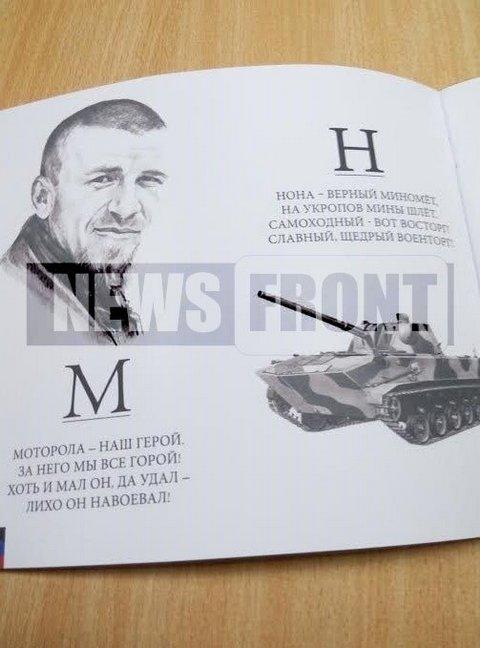 Боевик Моторола стал героем букваря: опубликованы фото (2)