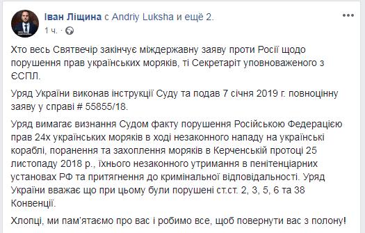 Иск в ЕСПЧ уже подан: Украина подготовила новый ответ на незаконное нападение России в Азовском море (1)