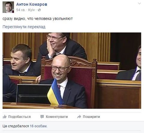 Всех переиграл: соцсети отреагировали на провал отставки Яценюка (1)