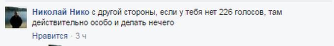 Акція «Азова» під Радою: командиру полку нагадали, хто не ходить до парламенту (3)