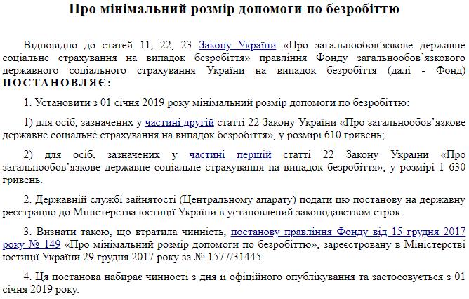 В Украине повысили пособие по безработице: новые цифры (1)