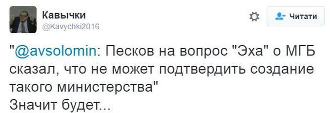 У Путіна прокоментували відомості про створення МДБ: соцмережі стурбовані (1)