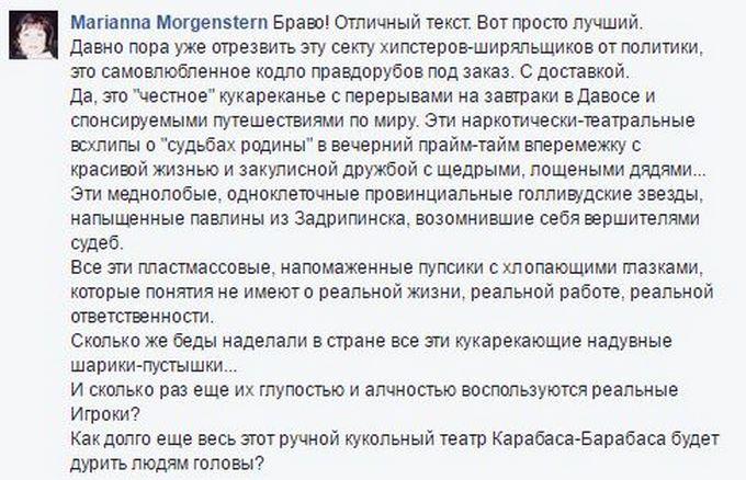 Шоста колона в Україні: журналіст підірвав соцмережі гострою статтею (1)