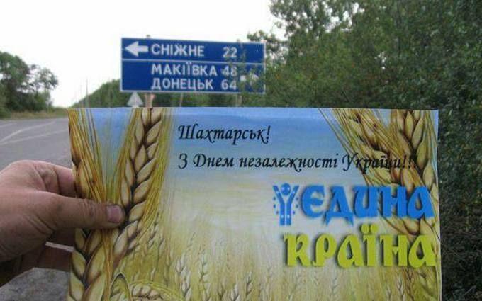Сепаратистів покорчило: з'явилися фото поздоровлень Донецька і Луганська з Днем Незалежності