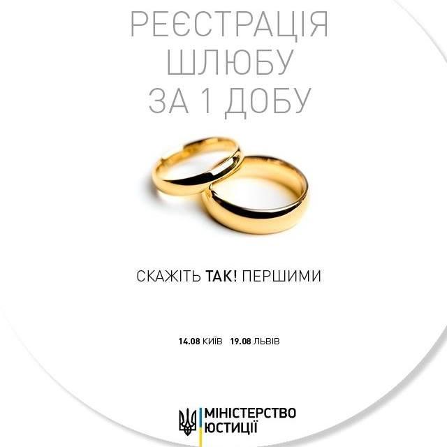 Мін'юст оголосив конкурс для пар, які хочуть зареєструвати шлюб за добу (1)