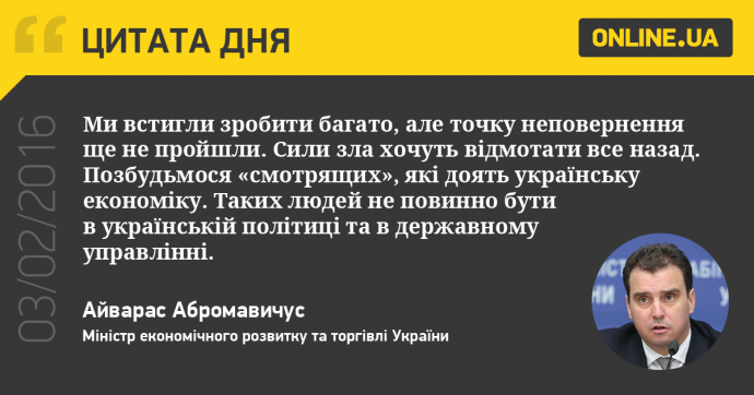 3 февраля в Украине и мире: главные новости дня (1)