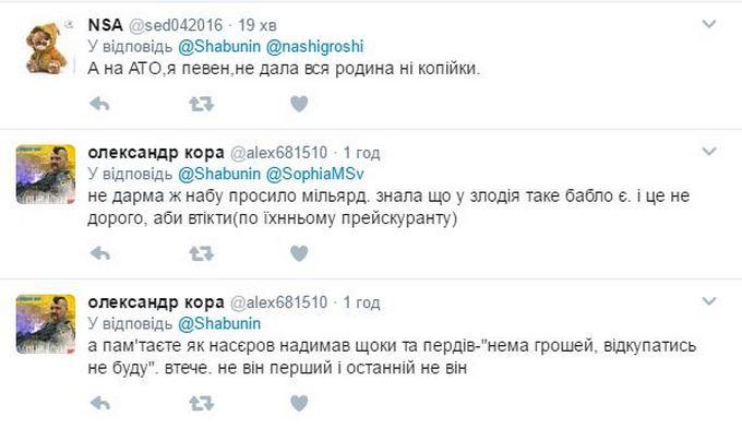 Нашел бусик бабла: в соцсетях буря из-за известия о Насирове (6)