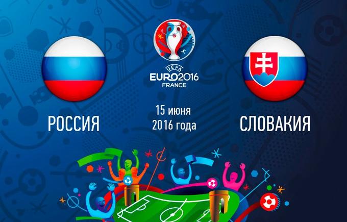 Росія - Словаччина: онлайн трансляція матчу другого туру Євро-2016