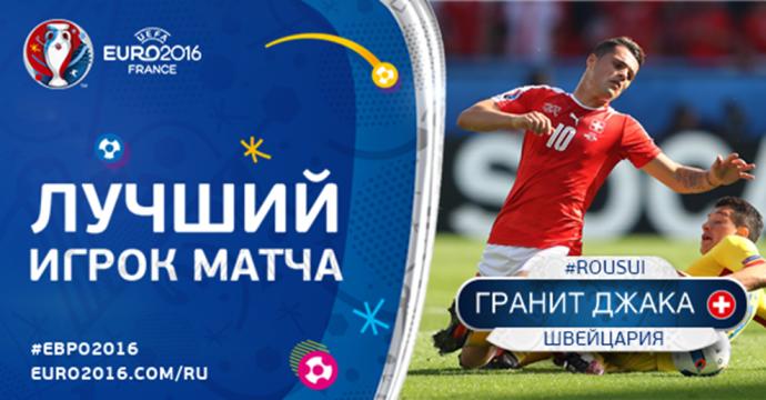Румыния - Швейцария - 1-1: хронология матча второго тура Евро-2016 (1)