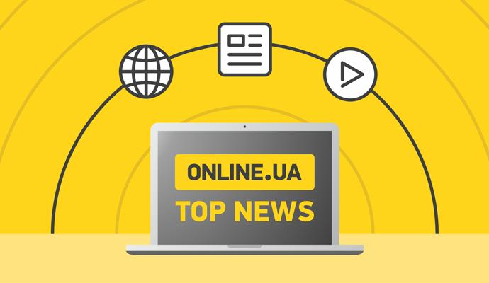 5 февраля в Украине и мире: главные новости дня