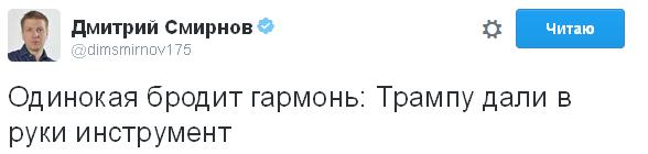 У Путіна посміялися над Трампом, давши йому гармошку: з'явилося відео (1)