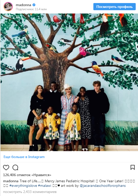Мадонна показала всіх своїх дітей: з'явилося фото (1)