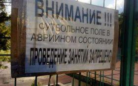 На Украину уже не спишешь: сеть шокировали фото разрушенного футбольного поля в оккупированной Ялте
