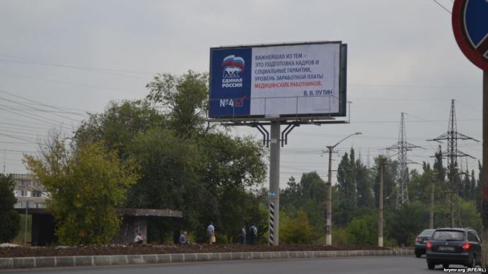 Росія наша: з'явилися фото агітації окупантів в Криму (2)